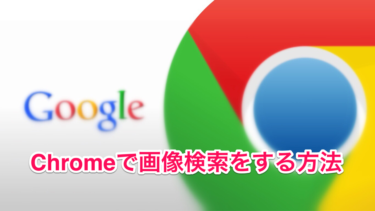 iPhoneでGoogle Chromeを使って画像検索をする方法【訂正】