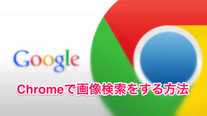 iPhoneでGoogle Chromeを使って画像検索をする方法【訂正