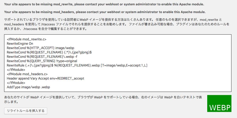 WebPを表示するコード