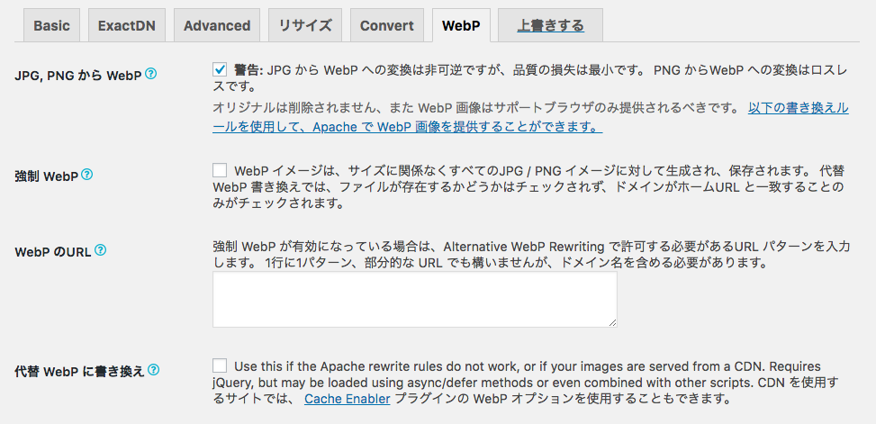WebP変換
